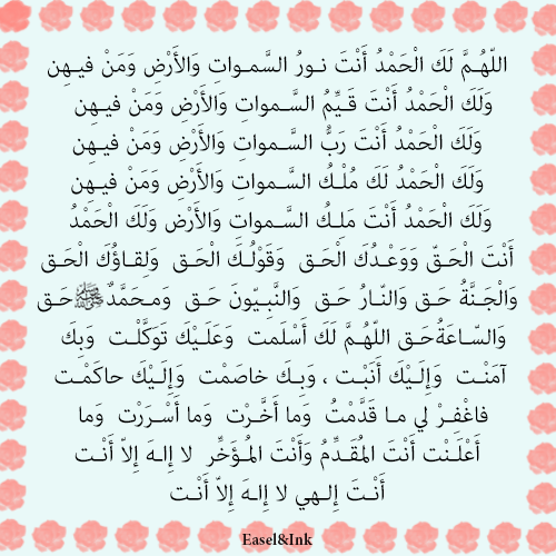 Adkhar – Recited during the various positions in Salah Dhikr47a