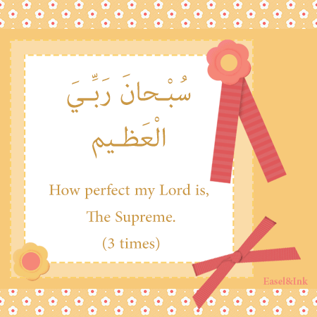 Adkhar – Recited during the various positions in Salah Dhikr48