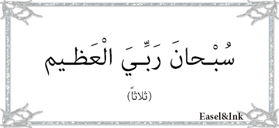 Adkhar – Recited during the various positions in Salah Dhikr48a