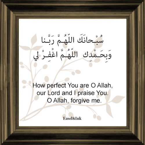 Adkhar – Recited during the various positions in Salah Dhikr49