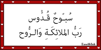 Adkhar – Recited during the various positions in Salah Dhikr50a