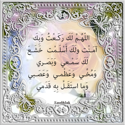 Adkhar – Recited during the various positions in Salah Dhikr51a