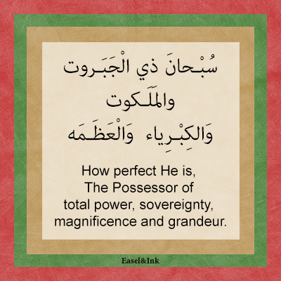 Adkhar – Recited during the various positions in Salah Dhikr52