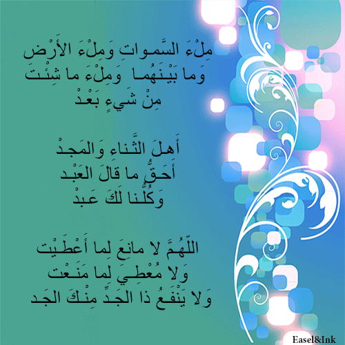 Adkhar – Recited during the various positions in Salah Dhikr55a