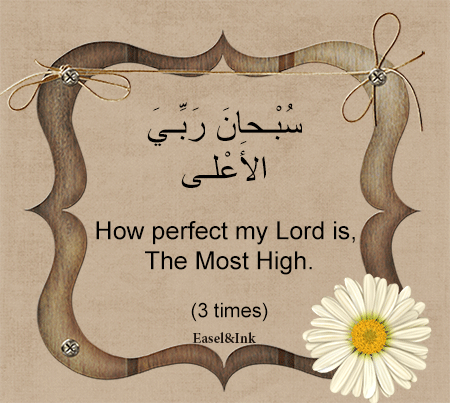 Adkhar – Recited during the various positions in Salah Dhikr56