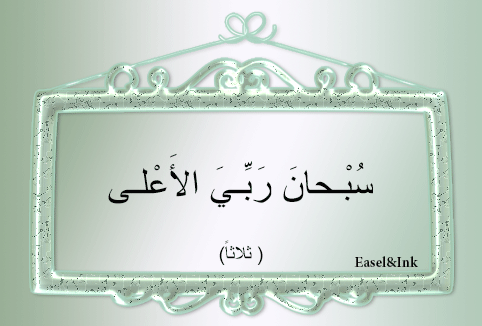 Adkhar – Recited during the various positions in Salah Dhikr56a