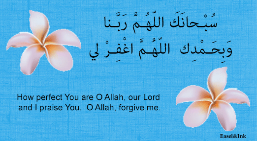 Adkhar – Recited during the various positions in Salah Dhikr57