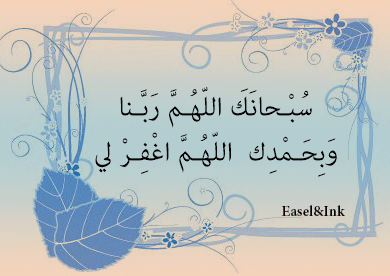 Adkhar – Recited during the various positions in Salah Dhikr57a