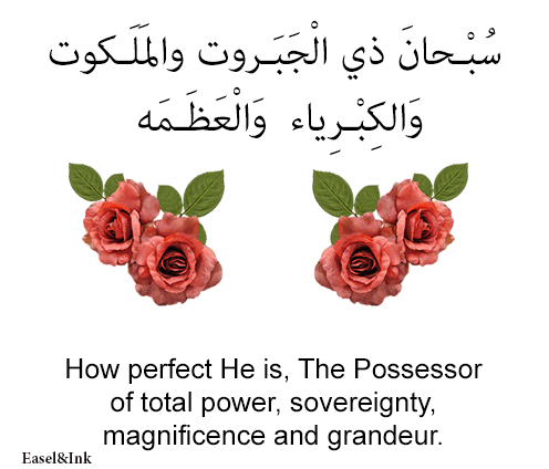 Adkhar – Recited during the various positions in Salah Dhikr60