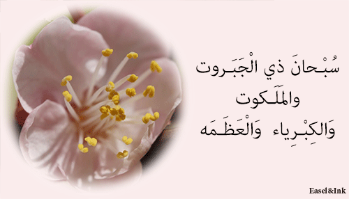 Adkhar – Recited during the various positions in Salah Dhikr60a