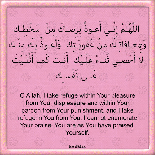 Adkhar – Recited during the various positions in Salah Dhikr62