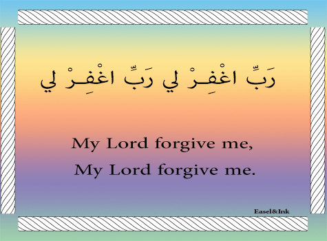 Adkhar – Recited during the various positions in Salah - Page 2 Dhikr63