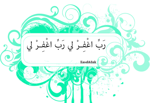 Adkhar – Recited during the various positions in Salah - Page 2 Dhikr63a