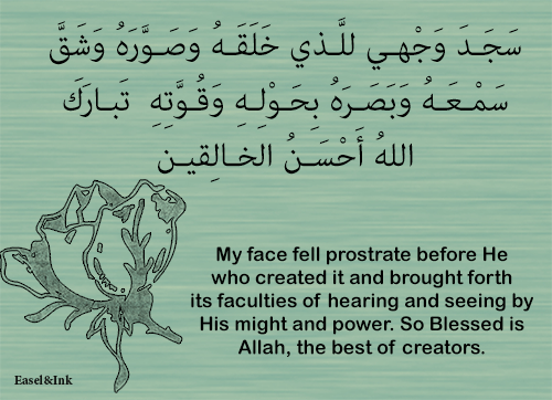 Adkhar – Recited during the various positions in Salah - Page 2 Dhikr65