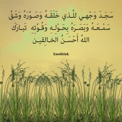 Adkhar – Recited during the various positions in Salah - Page 2 Dhikr65a