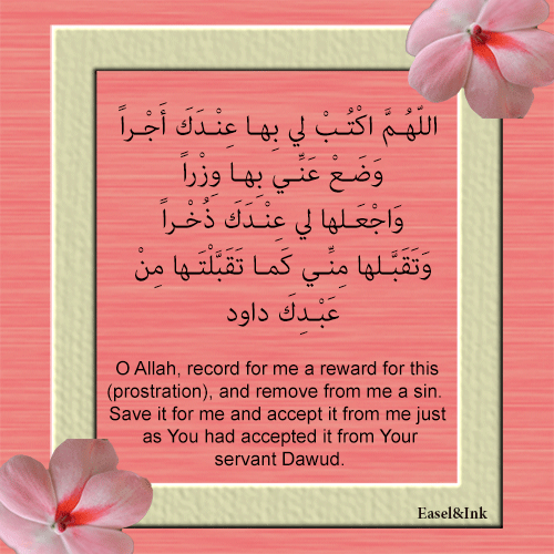 Adkhar – Recited during the various positions in Salah - Page 2 Dhikr66