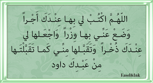 Adkhar – Recited during the various positions in Salah - Page 2 Dhikr66a