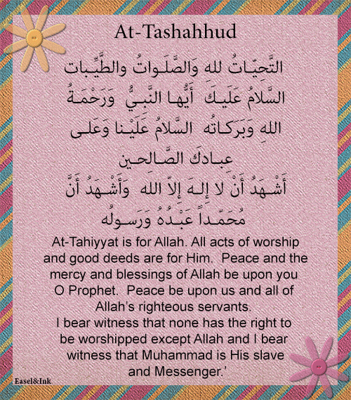 Adkhar – Recited during the various positions in Salah - Page 2 Dhikr67