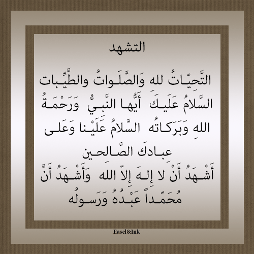 Adkhar – Recited during the various positions in Salah - Page 2 Dhikr67a