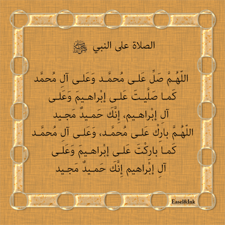 Adkhar – Recited during the various positions in Salah - Page 2 Dhikr68a