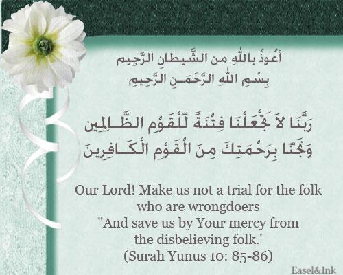 Duas from the Qur'an Duas10a85