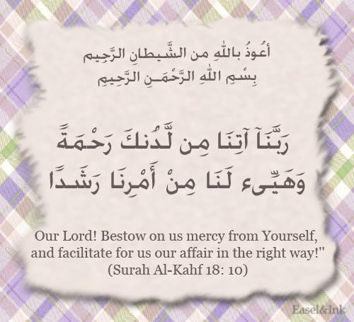 Duas from the Qur'an Duas18a10