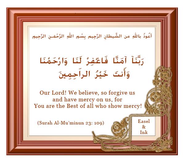 Duas from the Qur'an Duas23a109