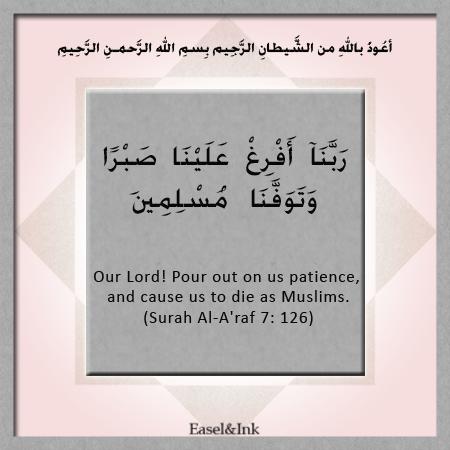 Duas from the Qur'an Duass7a126