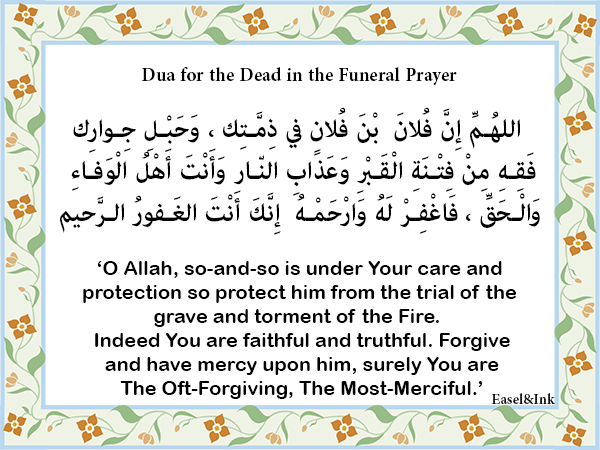 Supplication for the Dead in the Funeral Prayers Dua-funeral2