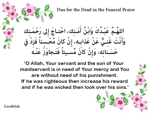 Supplication for the Dead in the Funeral Prayers Dua-funeral3