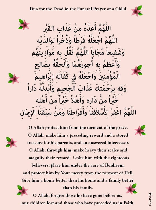 Supplication for the Dead in the Funeral Prayers Dua-funeral5