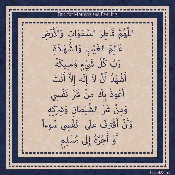 Dua for the Morning and Evening and before sleeping Dua4mornandeve1
