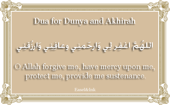 Dua for Dunya and Akhirah Duadunya