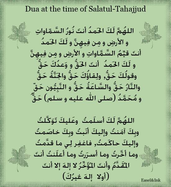 Duas from the Sunnah Duatahajjud