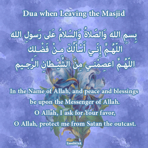 Duas from the Sunnah - Page 3 Leavingmasjid
