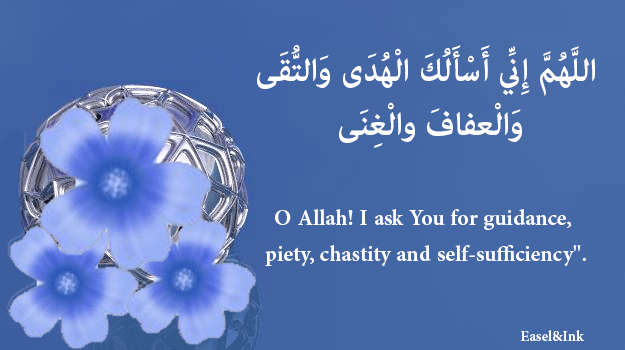 Dua for Piety Guidance etc Piety