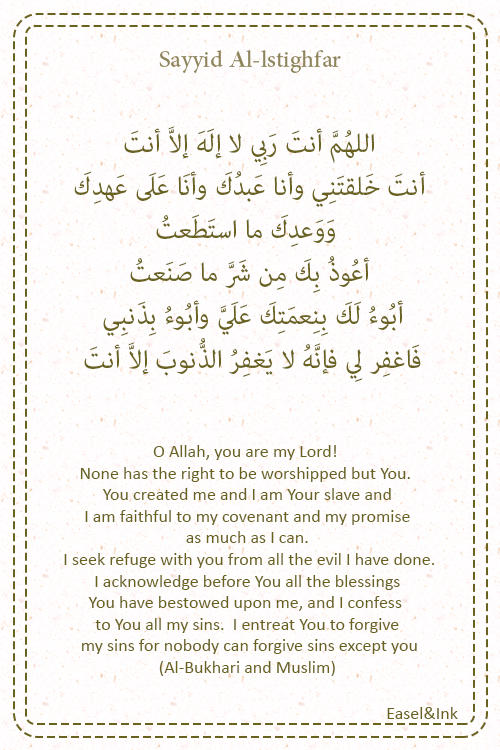 Duas from the Sunnah - Page 3