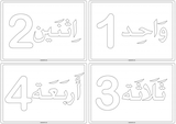 Let's Learn Arabic Th_001a