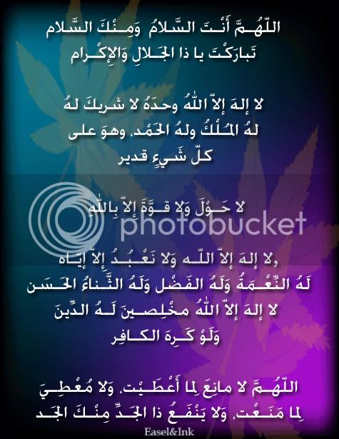 Lesson Ten - The Sunan Elements of Prayer Duaafter