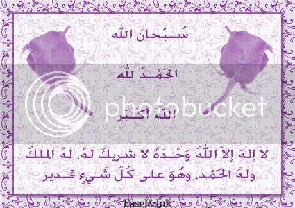 Lesson Ten - The Sunan Elements of Prayer Duaending