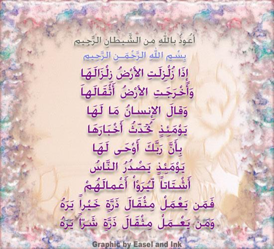 Surah Az-Zalzalah (099) Sur099impless