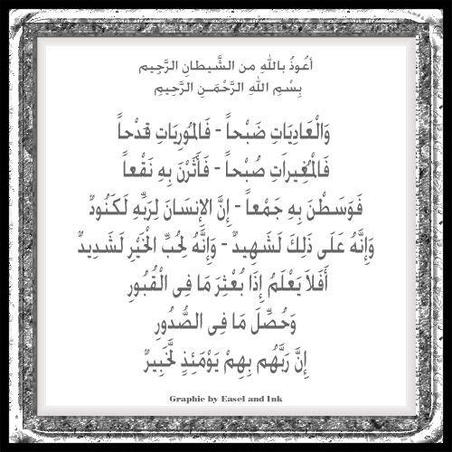 Surah Al-'Adiyat (100) Sur100impless