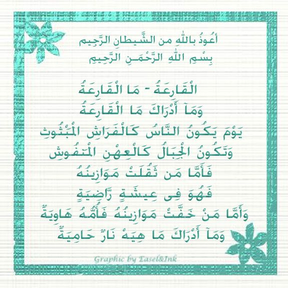 Surah Al- Qari'ah (101) Sur101impless