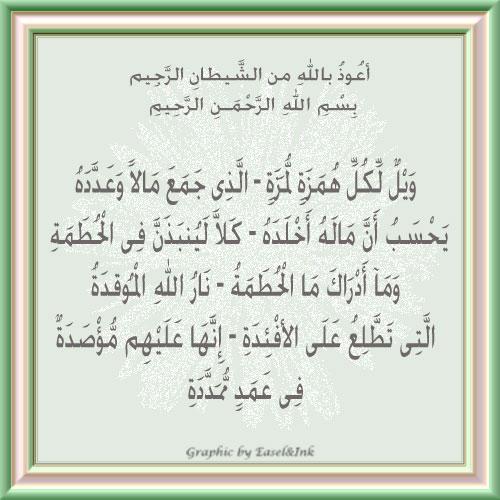 Surah Al-Humazah (104) Sur104impless