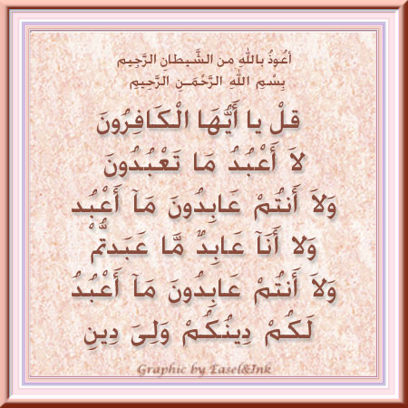Surah Al-Kafirun  (109) Sur109impless