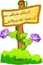 Ayat on harming the Prophet (Sallallahu 'Alayhi wa Sallam) and the Believers. 008