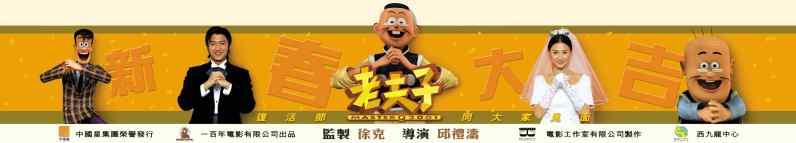 [2001] Lão Phu Tử | Master Q (Chú Thoòng) | 老夫子2001 MasterQNewYear