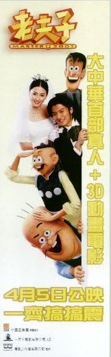 [2001] Lão Phu Tử | Master Q (Chú Thoòng) | 老夫子2001 MasterQbkclip