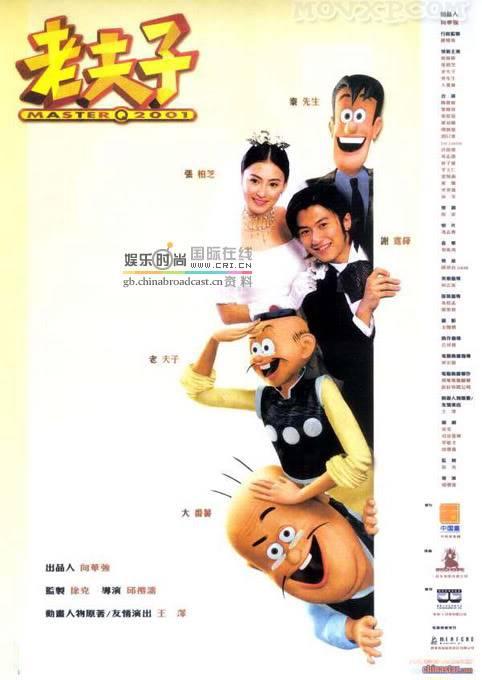 [2001] Lão Phu Tử | Master Q (Chú Thoòng) | 老夫子2001 Ee42bd3490d64d0f90ef392f