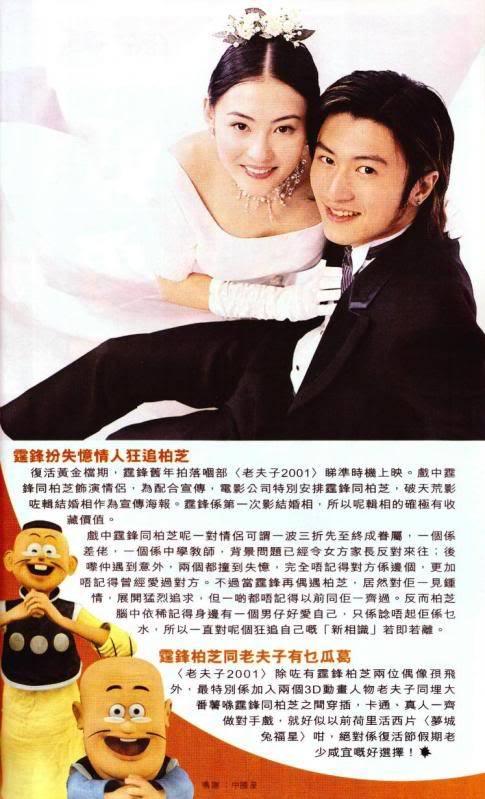 [2001] Lão Phu Tử | Master Q (Chú Thoòng) | 老夫子2001 Nicceciliaarticlexv2